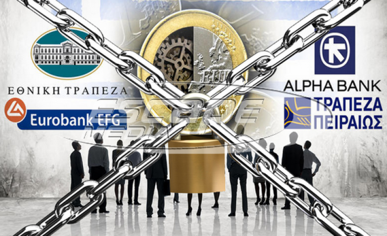 Capital controls: «Όχι» από τις τράπεζες για την πλήρη κατάργησή τους