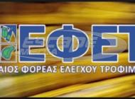 Κύβους και μείγμα λαχανικών ανακαλεί ο ΕΦΕΤ
