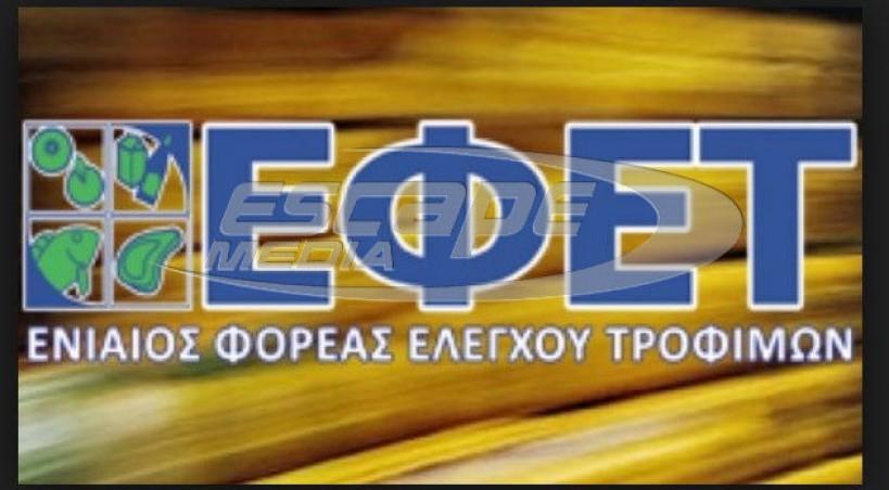 ΕΦΕΤ: Οδηγίες για τις αγορές για το χριστουγεννιάτικο τραπέζι - Τι να προσέχετε