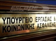 «Τίτλοι τέλους» για τον βάσιμο λόγο απόλυσης: Τι προβλέπει η εγκύκλιος του υπουργείου Εργασίας