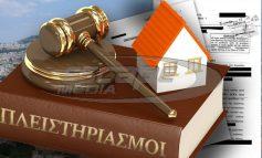 Κατασχέσεις και πλειστηριασμοί ακινήτων σε εξευτελιστικές τιμές για χρέη άνω των 500 ευρώ προς το Δημόσιο