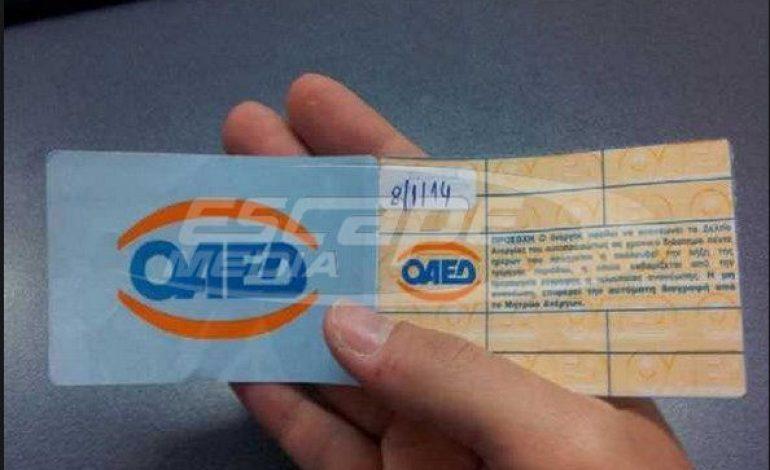 Κάτοχοι κάρτας ανεργίας! Δείτε τι δικαιούστε…