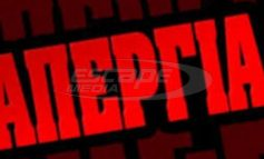 Απεργία: Ποιοι απεργούν αύριο Πέμπτη 14/12, αναλυτική λίστα