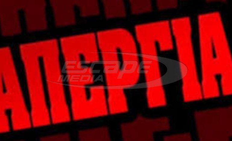 """""""Σφαγή"""" ΠΑΜΕ – ΓΣΕΕ για την απεργία για το αναπτυξιακό νομοσχέδιο"""