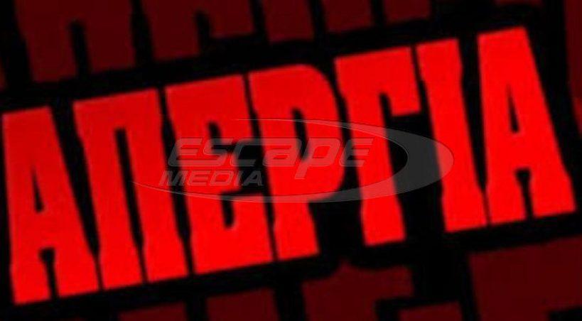 """""""Σφαγή"""" ΠΑΜΕ - ΓΣΕΕ για την απεργία για το αναπτυξιακό νομοσχέδιο"""