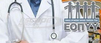 Το νέο σύστημα ραντεβού με γιατρούς του ΕΟΠΥΥ