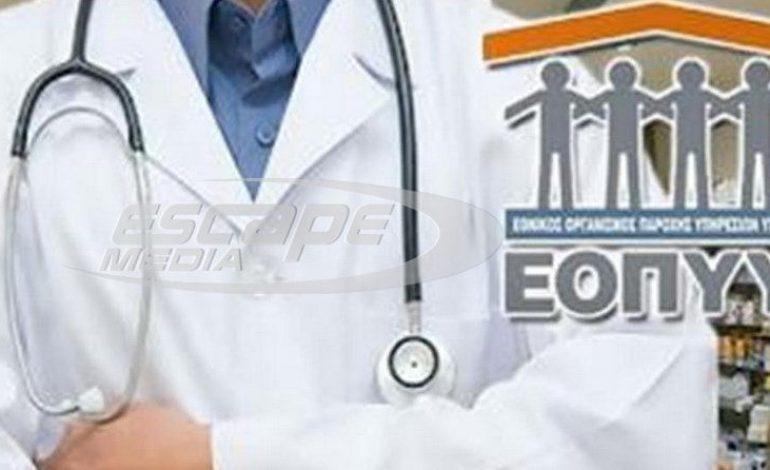 Τι αλλάζει στα ραντεβού με τους γιατρούς του ΕΟΠΥΥ από Δευτέρα