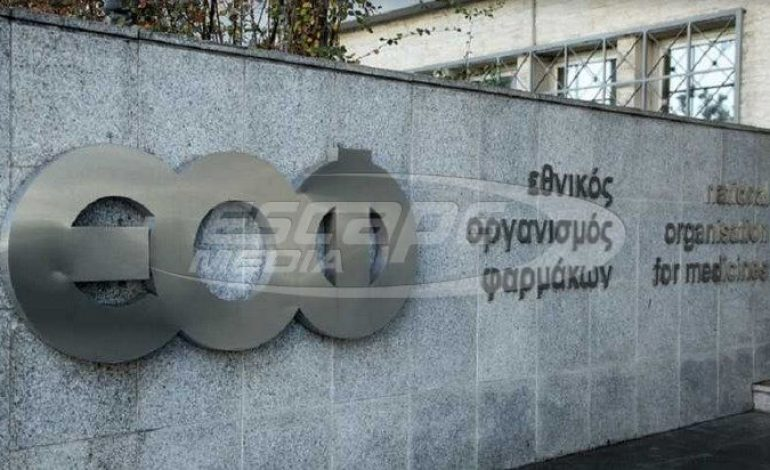 ΕΟΦ: Ξανά στην κυκλοφορία προϊόν ρινικών πλύσεων που είχε ανακληθεί