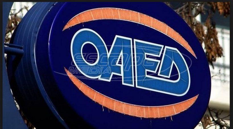 Όλα τα μπόνους της κάρτας ανεργίας του ΟΑΕΔ - Λίστα