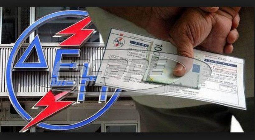 ΔΕΗ: Μήνυμα για αύξηση των τιμολογίων έστειλε ο αντιπρόεδρος της εταιρείας