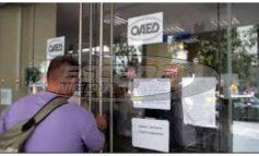 ΟΑΕΔ: Ξεκινούν οι αιτήσεις για 1.135 προσλήψεις ανέργων στον τομέα της Υγείας