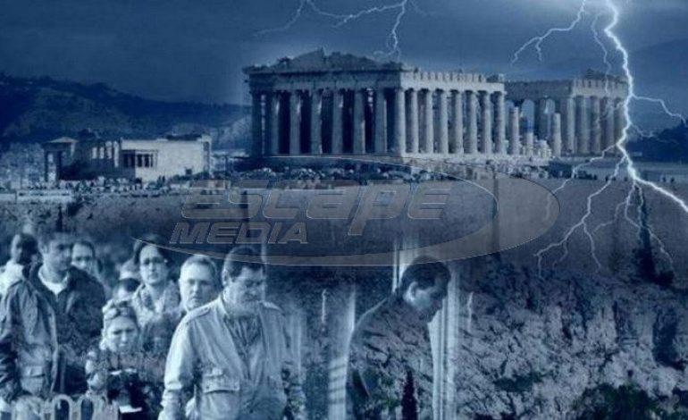 TAZ: Η Ελλάδα ενδέχεται να βρεθεί και πάλι αντιμέτωπη με τη χρεοκοπία