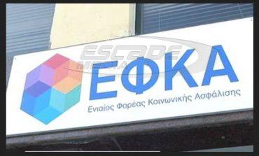 Έξι άξονες υπολογισμού των νέων εισφορών από τον ΕΦΚΑ