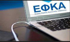 ΕΦΚΑ: Κάντε ΕΔΩ online αίτηση για σύνταξη