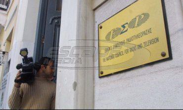 Τηλεοπτικές άδειες: Οι προτάσεις του ΣΥΡΙΖΑ στο ΕΣΡ – Τι λέει για τον αριθμό των καναλιών