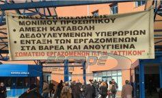 «Μπλόκο» στην επίσκεψη Πολάκη στο Αττικό νοσοκομείο από εργαζόμενους