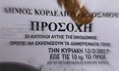 Η βόμβα της Θεσσαλονίκης