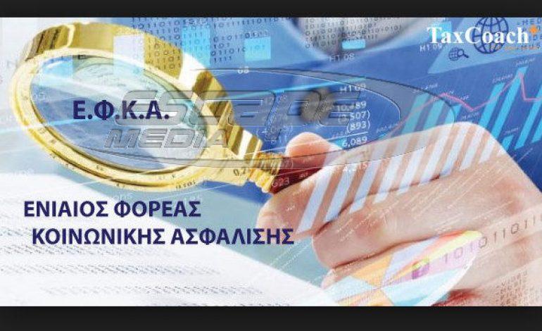 ΕΦΚΑ: Τι ισχύει για την εξυπηρέτηση με εξουσιοδότηση ή πληρεξούσιο