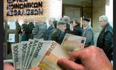Επικουρικές συντάξεις: Ξεκινούν από σήμερα οι πληρωμές στους δικαιούχους