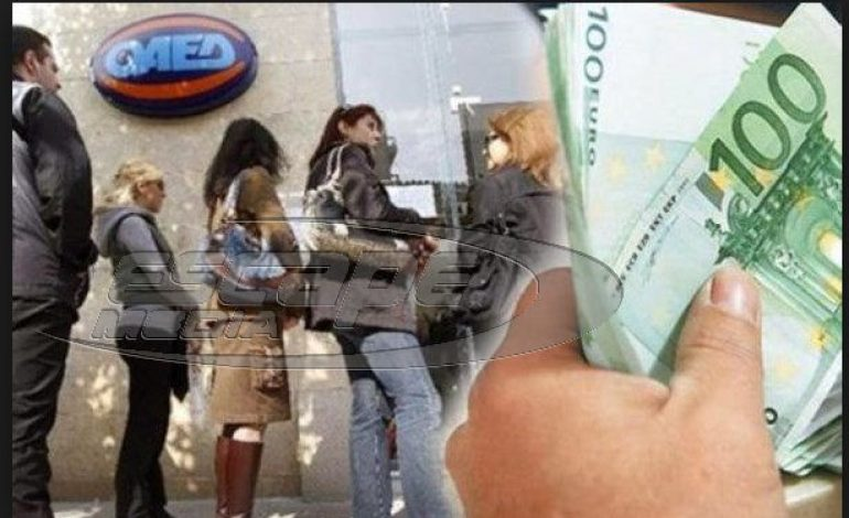 Οι αλλαγές στο επίδομα ανεργίας ΟΑΕΔ για ωφελούμενους προγραμμάτων