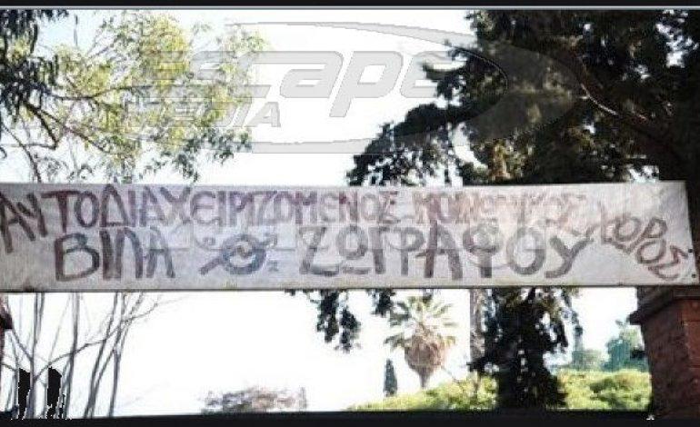 Επεισόδια και δακρυγόνα στην πορεία διαμαρτυρίας για την εκκένωση της βίλας Ζωγράφου
