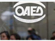 Ειδικό επίδομα έως 720 ευρώ από τον ΟΑΕΔ - Οι δικαιούχοι και τα κριτήρια