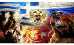 Ελλας-Ρωσια συμαχια