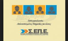 ΣΕΠΕ: Μέσο του ΕΡΓΑΝΗ θα εντοπίζονται «ύποπτοι» για εργασιακές παραβάσεις