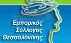 Αγίου Πνεύματος: Υποχρεωτικά κλειστά τα εμπορικά και τα καταστήματα τροφίμων στη Θεσσαλονίκη