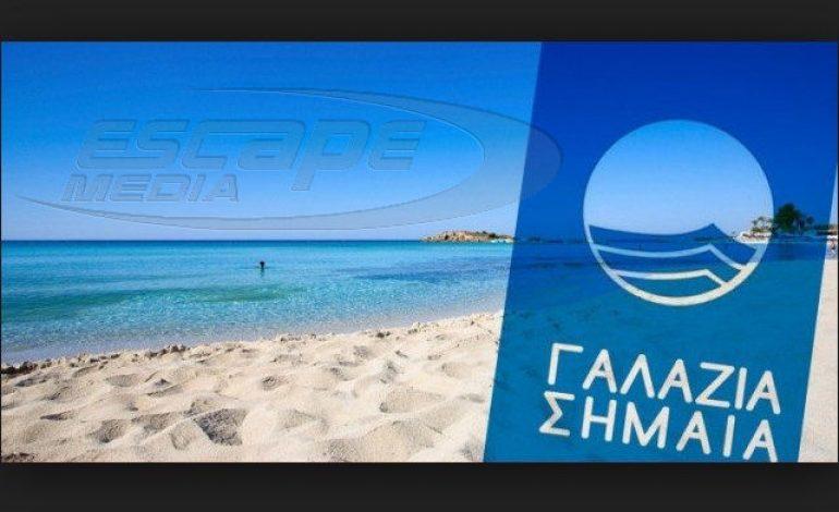 Οι ακτές της Ελλάδας στη δεύτερη θέση παγκοσμίως- Πρώτος στην Ελλάδα αναδείχθηκε φέτος, με 71 σημαίες, ο νομός Χαλκιδικής.