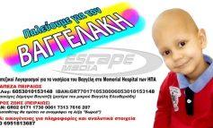 «Παλεύουμε για τον Βαγγελάκη»: Ο Πέτρος Πολυχρονίδης απευθύνει έκκληση για τον 5χρονο καρκινοπαθή