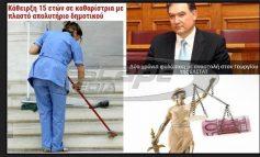 Συγχαρητήρια στην ελληνική δικαιοσύνη