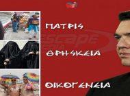 Πατρίς, θρησκεία, οικογένεια, αλά ΣΥΡΙΖΑ !