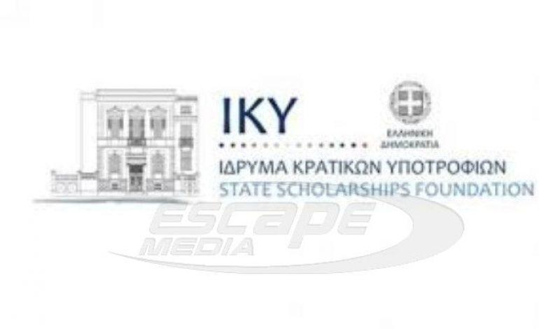 ΙΚΥ – Φοιτητικό επίδομα: Εως 15/9 τα δικαιολογητικά για 2.000 επιλαχόντες