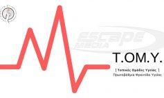 Τέλος Οκτωβρίου θα λειτουργήσουν στη Θεσσαλονίκη οι πρώτες 15-20 ΤΟΜΥ