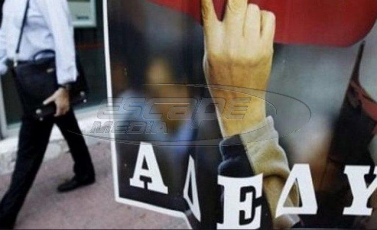 ΑΔΕΔΥ: 24ωρη απεργία την Τετάρτη 14 Νοεμβρίου σε όλο το Δημόσιο