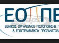 Επίδομα 150 ευρώ από τον ΕΟΠΥΥ: Οι δικαιούχοι και τα δικαιολογητικά που χρειάζονται