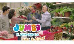 Πολύτεκνος πατέρας «ισοπεδώνει» τα Jumbo για την διαφήμιση με το ζευγάρι ομοφυλόφιλων