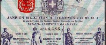Δείτε πως στο παρελθόν οι δανειστές (ξανα)διέλυσαν την Ελλάδα με το χρέος
