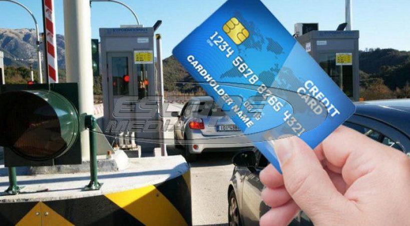 Διόδια: Πομποδέκτες και ηλεκτρονικό σύστημα στους αυτοκινητόδρομους - Τι αλλάζει
