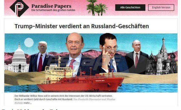 Paradise Papers: Στο σκοτεινό κόσμο του παγκόσμιου πλούτου
