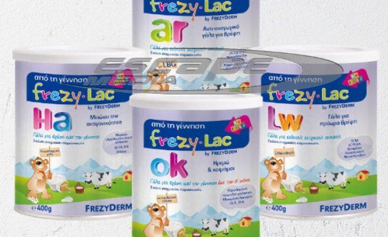 Πως θα αποζημιωθούν όσοι έχουν στην κατοχή τους βρεφικό γάλα Frezylac