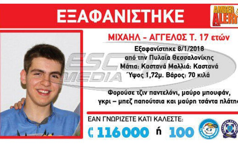 Amber alert: Εξαφανίστηκε ο 17χρονος Μιχαήλ Άγγελος στην περιοχή της Πυλαίας