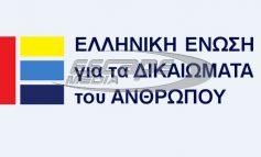 Η Ελληνική Ένωση για τα Δικαιώματα του Ανθρώπου θα υποστηρίζει όσους Τούρκους ζητούν άσυλο