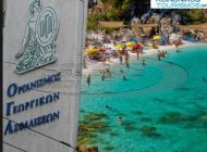 Κοινωνικός τουρισμός 2018 (ΟΠΕΚΑ): Ξεκινούν οι αιτήσεις - δείτε αναλυτικά