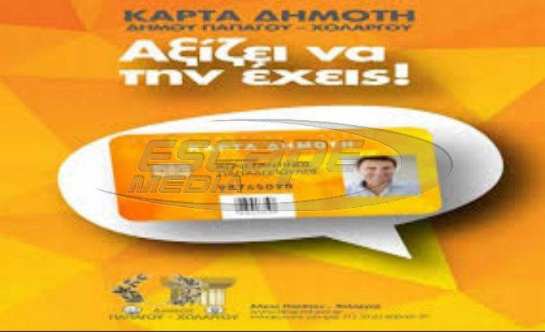 Έρχεται η «Κάρτα Δημότη» στον Χολαργό-Παπάγο
