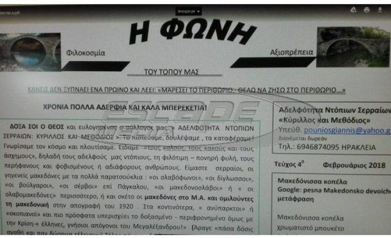 Ιδρύθηκε φιλοσκοπιανή ΜΚΟ στις Σέρρες