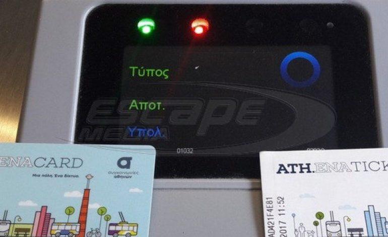 Άνοιξε η ενεργοποίηση των Athena Card για άνεργους και ΑΜΕΑ