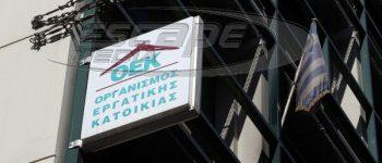 Δάνεια ΟΕΚ: Ανοίγει αύριο η πλατφόρμα υποβολής αιτήσεων