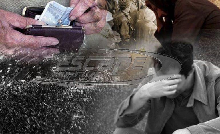 ΜΙΣΘΟΙ ΚΑΙ ΣΥΝΤΑΞΕΙΣ ΠΕΙΝΑΣ Καταδικασμένοι στη φτώχεια 1,5 εκατ εργαζόμενοι και συνταξιούχοι